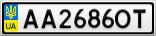 Номерной знак - AA2686OT