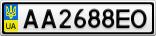 Номерной знак - AA2688EO