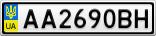 Номерной знак - AA2690BH