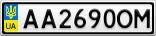 Номерной знак - AA2690OM