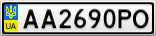 Номерной знак - AA2690PO