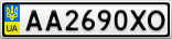 Номерной знак - AA2690XO