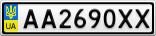 Номерной знак - AA2690XX
