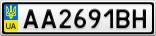 Номерной знак - AA2691BH