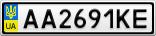 Номерной знак - AA2691KE