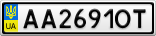 Номерной знак - AA2691OT