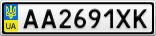 Номерной знак - AA2691XK