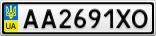 Номерной знак - AA2691XO