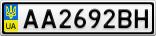 Номерной знак - AA2692BH