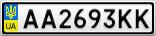 Номерной знак - AA2693KK