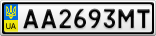 Номерной знак - AA2693MT
