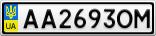 Номерной знак - AA2693OM