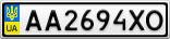 Номерной знак - AA2694XO