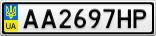 Номерной знак - AA2697HP