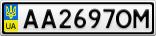 Номерной знак - AA2697OM