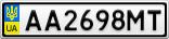 Номерной знак - AA2698MT