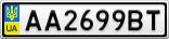 Номерной знак - AA2699BT