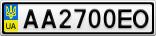 Номерной знак - AA2700EO