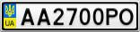 Номерной знак - AA2700PO