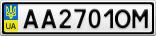 Номерной знак - AA2701OM