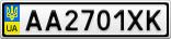 Номерной знак - AA2701XK