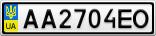 Номерной знак - AA2704EO