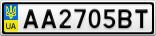 Номерной знак - AA2705BT