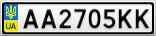 Номерной знак - AA2705KK
