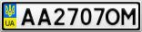 Номерной знак - AA2707OM