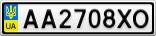 Номерной знак - AA2708XO