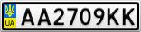 Номерной знак - AA2709KK