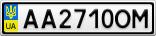 Номерной знак - AA2710OM
