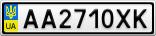 Номерной знак - AA2710XK