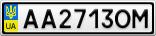 Номерной знак - AA2713OM