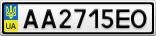 Номерной знак - AA2715EO