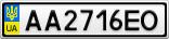 Номерной знак - AA2716EO
