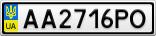 Номерной знак - AA2716PO