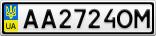 Номерной знак - AA2724OM