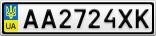 Номерной знак - AA2724XK