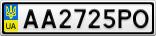 Номерной знак - AA2725PO