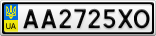 Номерной знак - AA2725XO