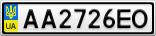 Номерной знак - AA2726EO