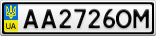 Номерной знак - AA2726OM
