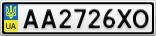 Номерной знак - AA2726XO