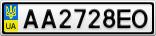 Номерной знак - AA2728EO