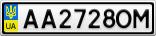 Номерной знак - AA2728OM