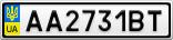 Номерной знак - AA2731BT