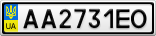 Номерной знак - AA2731EO