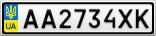 Номерной знак - AA2734XK