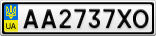 Номерной знак - AA2737XO